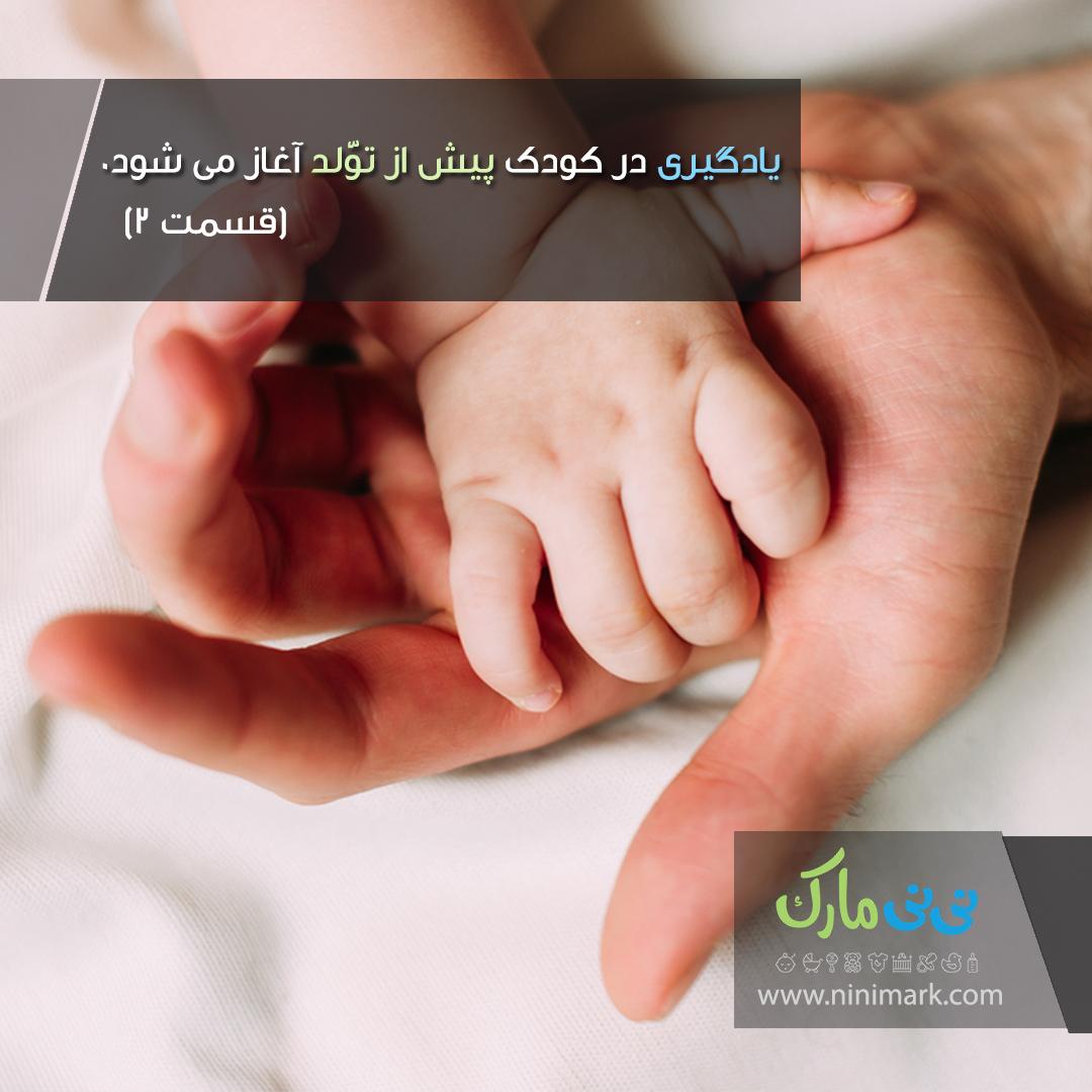 یادگیری کودک در دوران بارداری