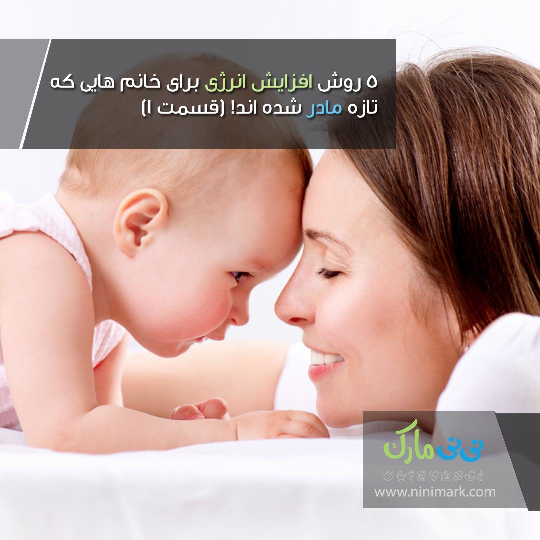 افزایش انرژی در تازه مادر ها
