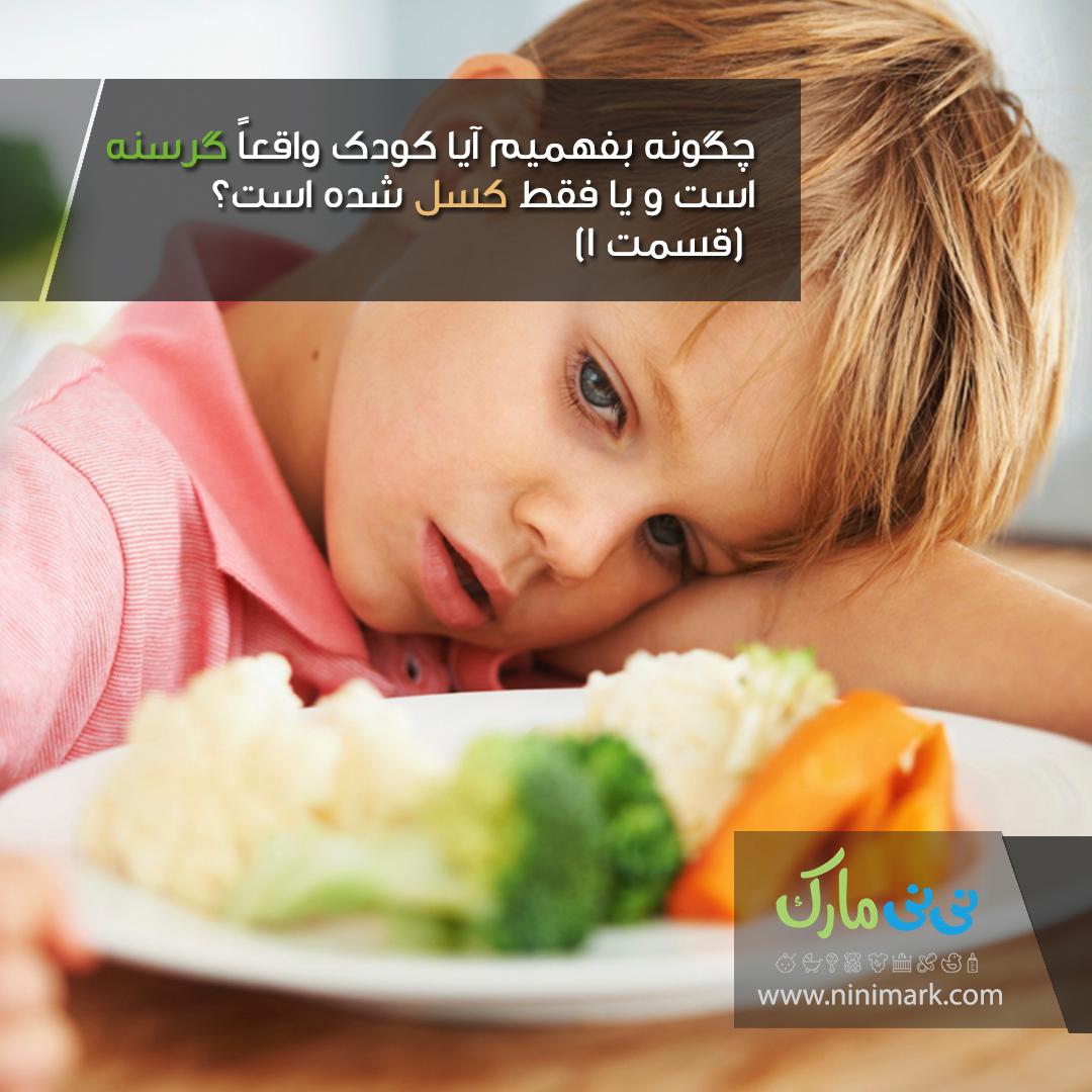 کودک و گرسنگی و غذا و تغذیه کودک