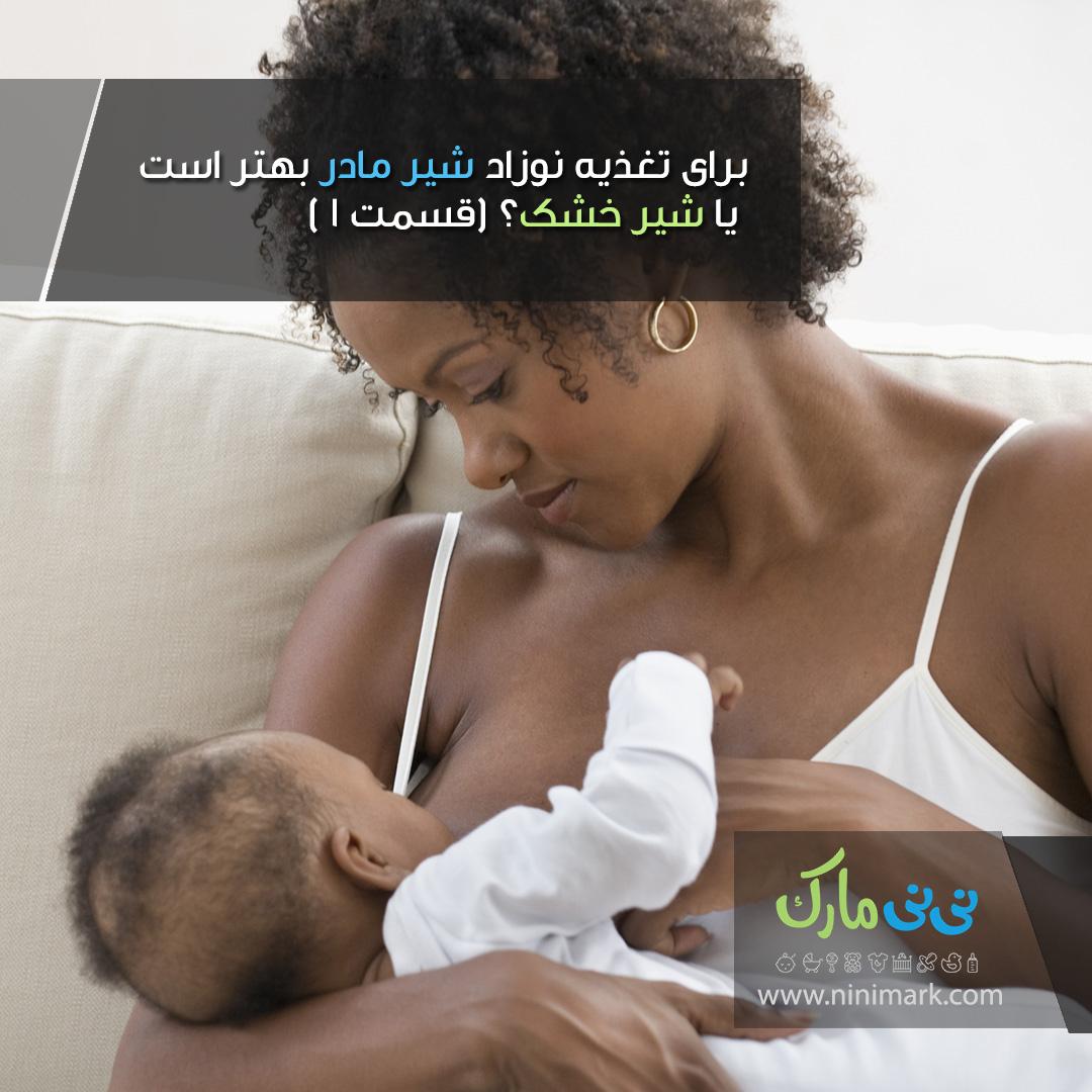 تغذیه نوزاد با شیر مادر یا شیر خشک
