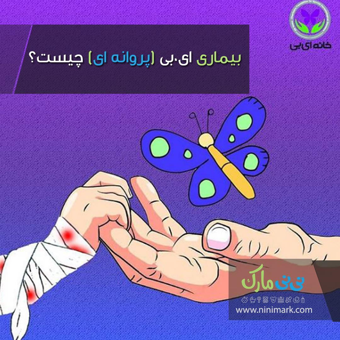 بیماری ای.بی و بیماری پرروانه ای در خانه ای.بی ایران