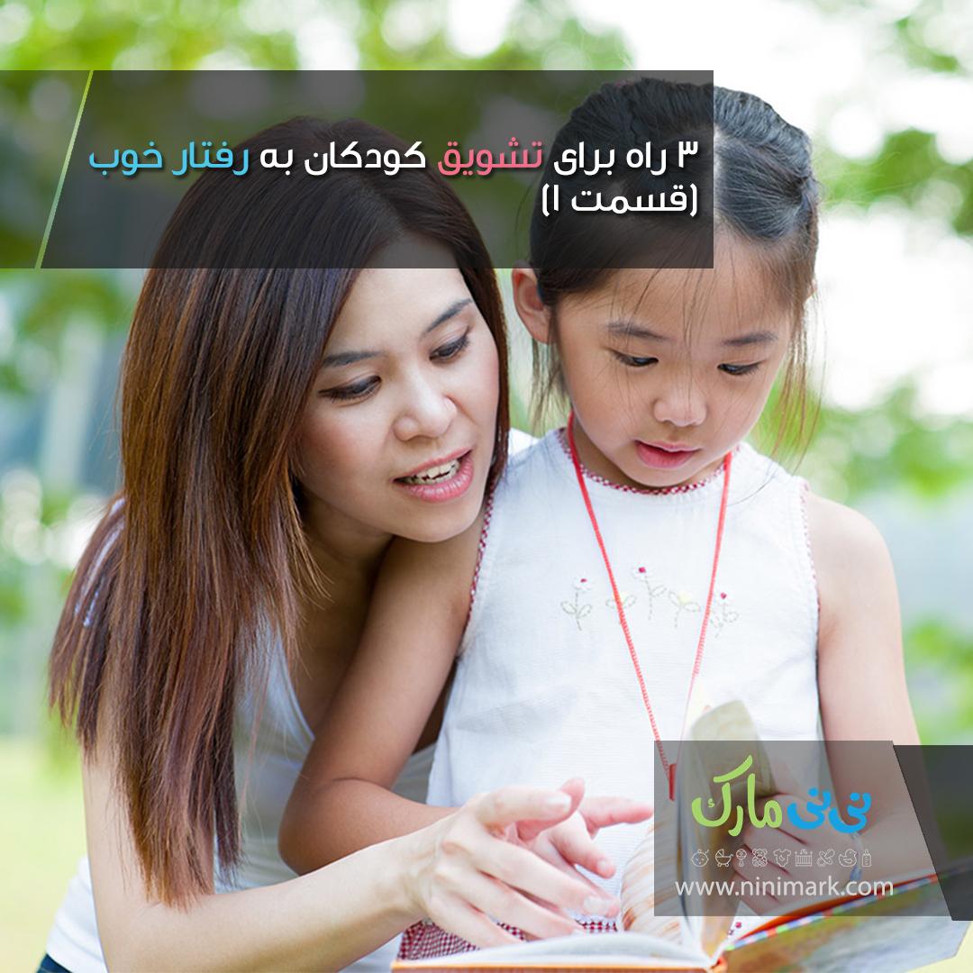 تشویق کودک به رفتار خوب