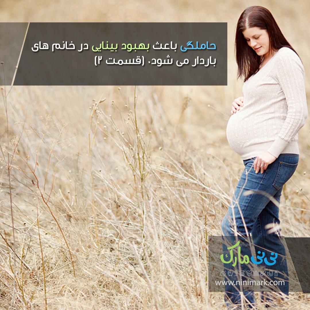 نقش حاملگی در بهبود بینایی خانم های باردار