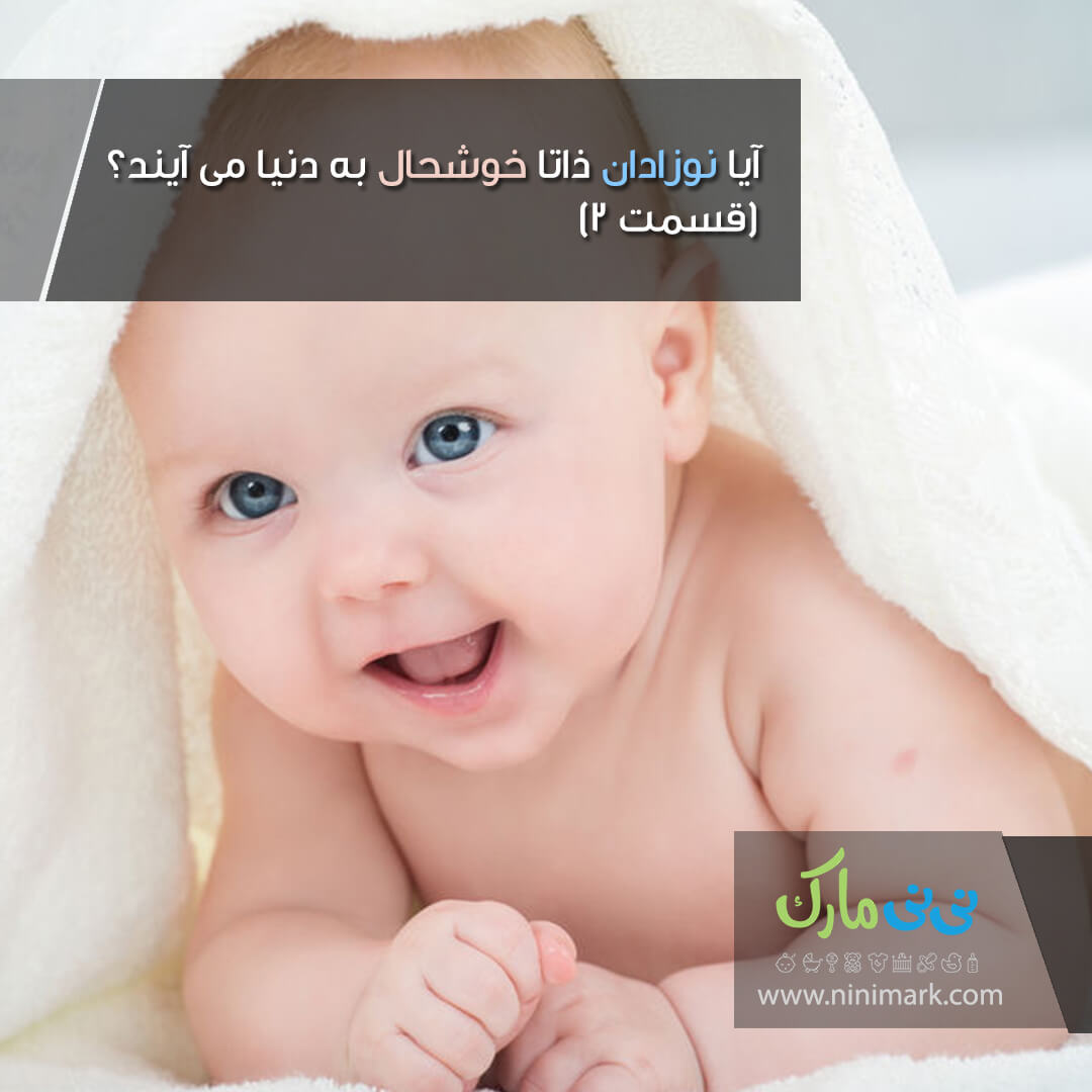 نوزادان خوشحال و خوشحالی ذاتی نوزادان