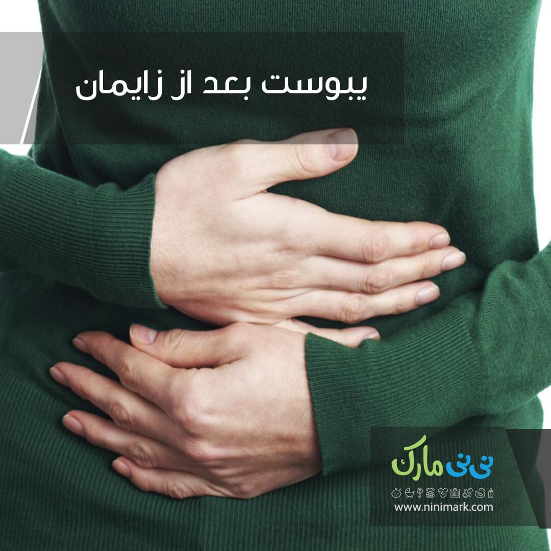درمان یبوست بعد از زایمان | پیاده روی ، خوردن فیبر و نوشیدن مایعات به درمان یبوست کمک میکند.
