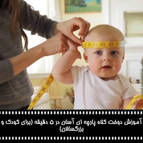 آموزش دوخت کلاه پارچه ای پسرانه مدل کلاه پارچه ای بچه گانه دخترانه و پسرانه | الگو و آموزش ...