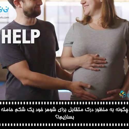 نقش مردان در دوران بارداری | چگونه به منظور درک متقابل برای شوهر خود شکم حامله بسازیم!؟