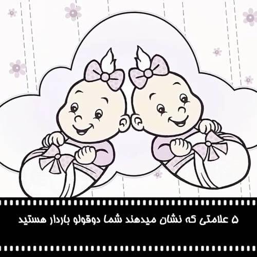 علائم بارداری دوقلو و تشخیص دوقلو بودن جنین بدون سونوگرافی | از کجا بفهمیم دوقلو بارداریم؟