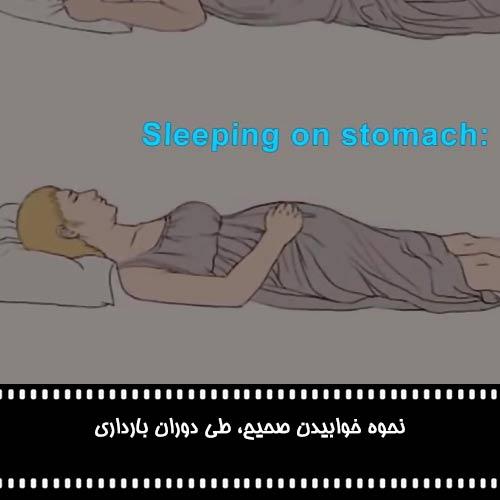 فیلم خوابیدن صحیح در بارداری | عوارض به پشت خوابیدن در بارداری و خواب روی شکم چیست؟
